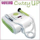"""【RF/ラジオ波】 CUTY UP(キューティアップ)"""" さらに15%OFF割引特典付き"""