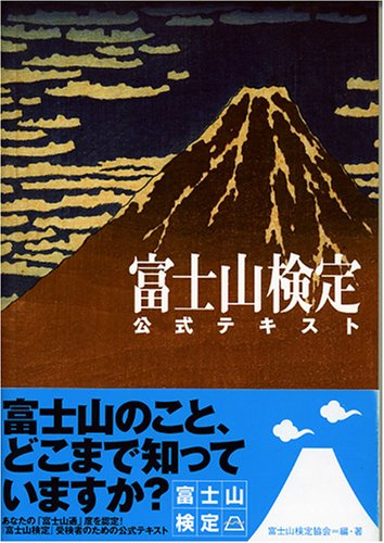 富士山検定公式テキスト
