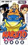 NARUTO (巻ノ13) (ジャンプ・コミックス)