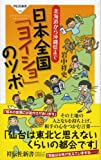 北海道から沖縄県まで日本全国「ヨイショ」のツボ (祥伝社新書139)