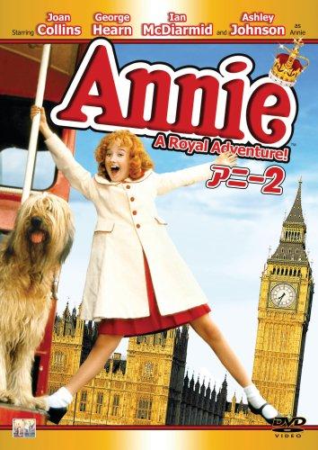 アニー2 [DVD]
