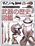 武器の歴史図鑑 (「知」のビジュアル百科)