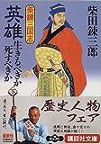 柴錬三国志 英雄・生きるべきか死すべきか〈下〉 (講談社文庫)