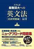大学入試最難関大への英文法「正誤問題編」