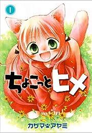ちょこっとヒメ 1 (ガンガンWINGコミックス)