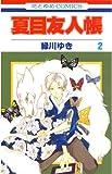 夏目友人帳 2 (花とゆめコミックス)