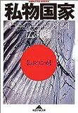 私物国家―日本の黒幕の系図 (知恵の森文庫)