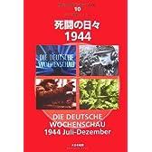 死闘の日々1944―ドイツ週間ニュース (MG.DVDブック・シリーズ)