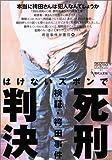 はけないズボンで死刑判決―検証・袴田事件 (GENJINブックレット (37))