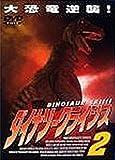 ダイナソー・クライシス2 [DVD]