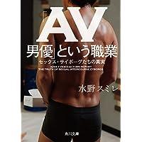 Amazon.co.jp: 「AV男優」という職業 セックス・サイボーグたちの真実 eBook: 水野 スミレ: Kindleストア
