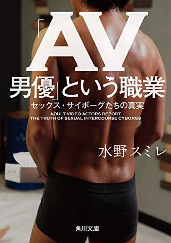 「AV男優」という職業 セックス・サイボーグたちの真実 角川文庫