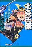 北条氏康―信玄・謙信と覇を競った関東の雄 (PHP文庫)