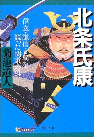 北条氏康―信玄・謙信と覇を競った関東の雄