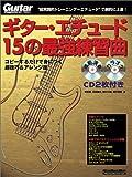 ギター・エチュード15の最強練習曲―ギター・マガジン (リットーミュージック・ムック) / 栗原 務 のシリーズ情報を見る