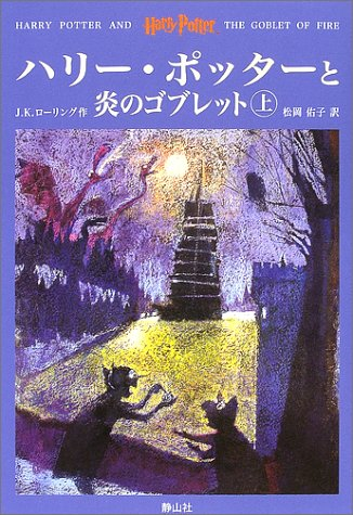 Harry Potter and the Goblet of Fire [In Japanese Language]