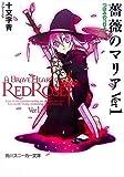 薔薇のマリアVer1 つぼみのコロナ (スニーカー文庫)