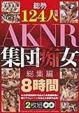 総勢124人出演 AKNR集団痴女総集編 8時間 [DVD]