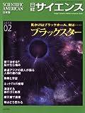 日経サイエンス 2010年 02月号 [雑誌]