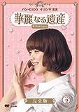 華麗なる遺産 DVD-BOXII <完全版>