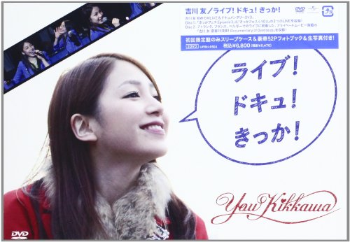 ライブ! ドキュ! きっか!(初回限定盤) [DVD]