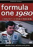 F1世界選手権1980年総集編 [DVD]