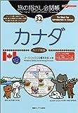 旅の指さし会話帳〈32〉カナダ—ここ以外のどこかへ! (ここ以外のどこかへ!)