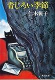 青じろい季節 (角川文庫 緑 454-7)