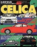 トヨタ・セリカ (ハイパーレブ 30 車種別チューニング&ドレスアップ徹底ガイドシリーズ) (ハイパーレブ 車種別チューニング&ドレスアップ徹底ガイドシリーズ Vo)
