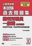 本試験過去問題集 裁判所職員一般職 (大卒程度) 2016年度採用 (公務員試験)