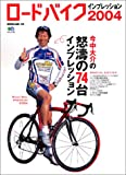 ロードバイクインプレッション (2004) (エイムック (795))