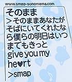そのまま - SMAP
