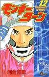 モンキーターン (12) (少年サンデーコミックス)