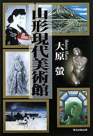 山形現代美術館