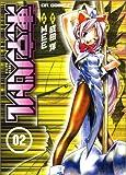 ����Хȥ� (02) (CR comics)