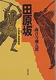 田原坂—小説集・西南戦争 (文春文庫)
