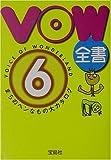VOW全書〈6〉まちのヘンなもの大カタログ (宝島社文庫)