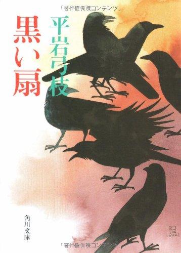 黒い扇 (角川文庫)