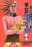 早乙女タイフーン / くじらい いく子 のシリーズ情報を見る