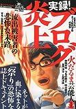 裏モノJAPAN ( ジャパン ) 別冊 実録!ブログ炎上 2009年 08月号 [雑誌]