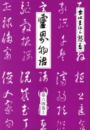 霊界物語第64巻(上) (山河草木 卯の巻(上))