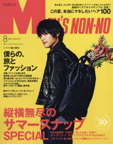 Men's NONNO(メンズノンノ) 2016年 08 月号 [雑誌]