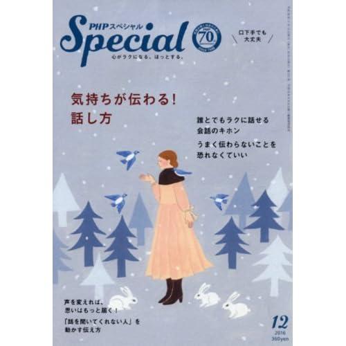 PHPスペシャル 2016年 12 月号 [雑誌]
