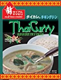 サイアムヤマモリ タイカレー グリーン 200g (3入り)