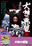 犬神の悪霊【DVD】