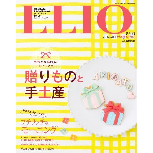 LLIO リリオ vol.34 2014春号