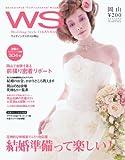 ウェディングスタイル岡山 2008夏号[雑誌]