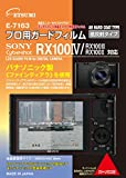 ETSUMI 液晶保護フィルム プロ用ガードフィルムAR SONY Cyber-shot RX100IV/RX100III/RXII専用 E-7163