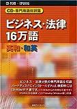CD-専門用語対訳集 ビジネス・法律16万語 英和・和英