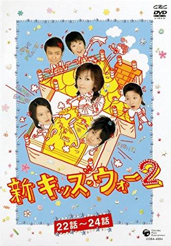 新キッズ・ウォー2(22話 24話) [レンタル落ち]